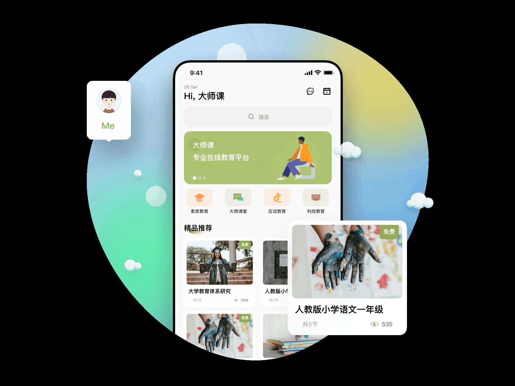 艺学荟 在线教育App